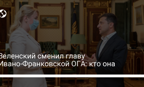 Зеленский сменил главу Ивано-Франковской ОГА: кто она