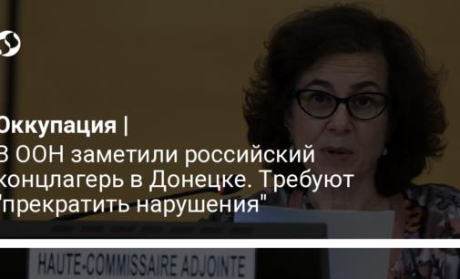 """В ООН заметили российский концлагерь в Донецке. Требуют """"прекратить нарушения"""""""
