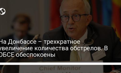На Донбассе – трехкратное увеличение количества обстрелов. В ОБСЕ обеспокоены
