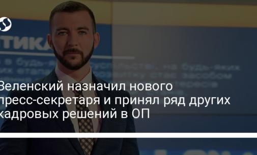 Зеленский назначил нового пресс-секретаря и принял ряд других кадровых решений в ОП