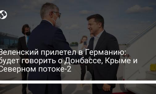 Зеленский прилетел в Германию: будет говорить о Донбассе, Крыме и Северном потоке-2