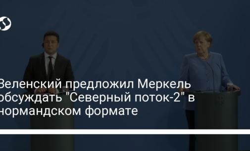 """Зеленский предложил Меркель обсуждать """"Северный поток-2"""" в нормандском формате"""