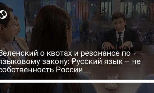 Зеленский о квотах и резонансе по языковому закону: Русский язык – не собственность России