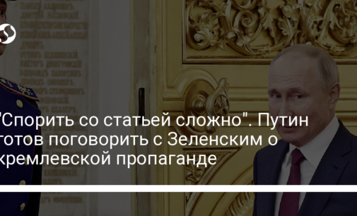 """""""Спорить со статьей сложно"""". Путин готов поговорить с Зеленским о кремлевской пропаганде"""