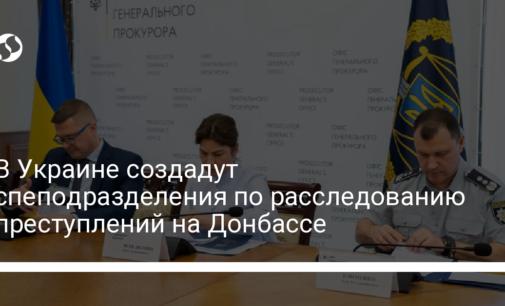 В Украине создадут спеподразделения по расследованию преступлений на Донбассе