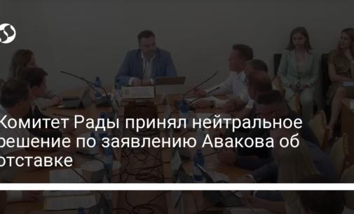 Комитет Рады принял нейтральное решение по заявлению Авакова об отставке