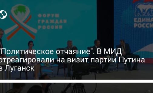 """""""Политическое отчаяние"""". В МИД отреагировали на визит партии Путина в Луганск"""