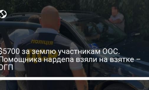 $5700 за землю участникам ООС. Помощника нардепа взяли на взятке – ОГП