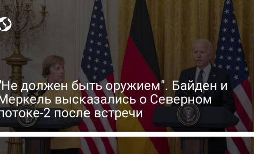 """""""Не должен быть оружием"""". Байден и Меркель высказались о Северном потоке-2 после встречи"""