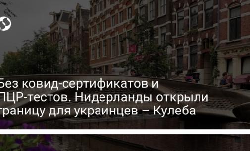 Без ковид-сертификатов и ПЦР-тестов. Нидерланды открыли границу для украинцев – Кулеба
