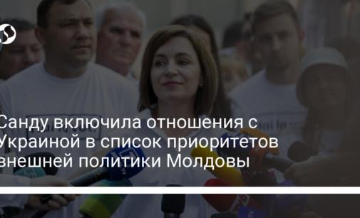 Санду включила отношения с Украиной в список приоритетов внешней политики Молдовы