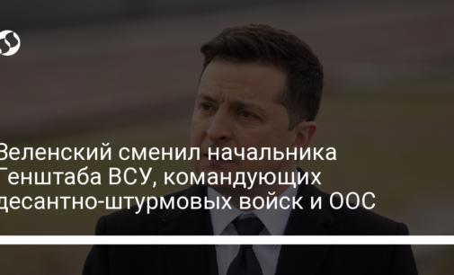 Зеленский сменил начальника Генштаба ВСУ, командующих десантно-штурмовых войск и ООС