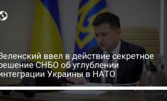 Зеленский ввел в действие секретное решение СНБО об углублении интеграции Украины в НАТО