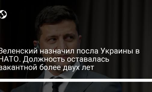 Зеленский назначил посла Украины в НАТО. Должность оставалась вакантной более двух лет