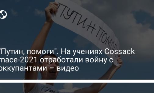 """Путин, помоги"". На учениях Cossack mace-2021 отработали войну с оккупантами – видео"