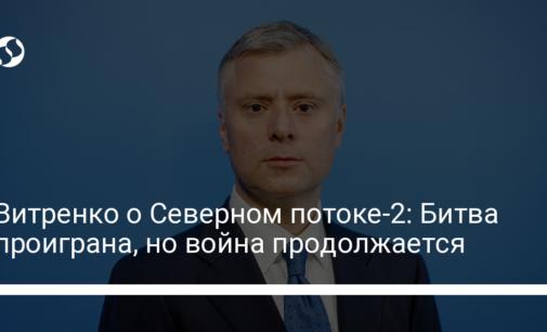 Витренко о Северном потоке-2: Битва проиграна, но война продолжается