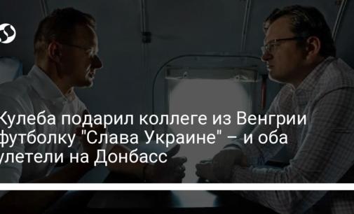"Кулеба подарил коллеге из Венгрии футболку ""Слава Украине"" – и оба улетели на Донбасс"