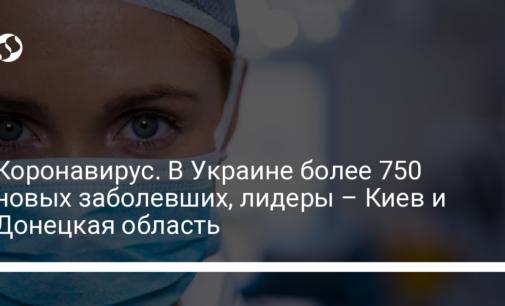 Коронавирус. В Украине более 750 новых заболевших, лидеры – Киев и Донецкая область