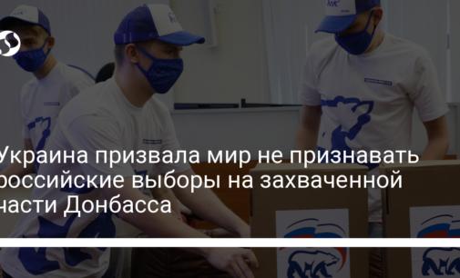 Украина призвала мир не признавать российские выборы на захваченной части Донбасса