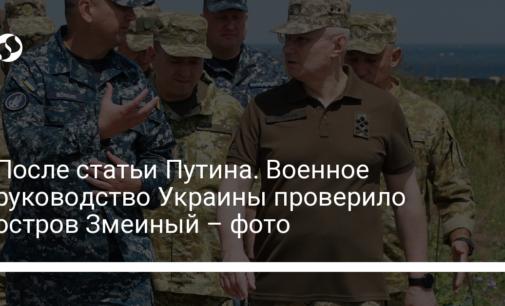 После статьи Путина. Военное руководство Украины проверило остров Змеиный – фото