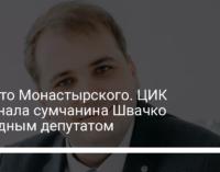 Вместо Монастырского. ЦИК признала сумчанина Швачко народным депутатом