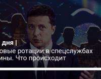 Кадровые ротации в спецслужбах Украины. Что происходит