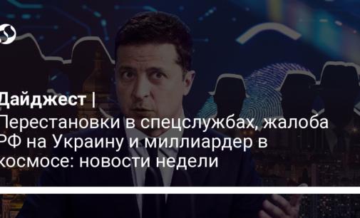 Перестановки в спецслужбах, жалоба РФ на Украину и миллиардер в космосе: новости недели