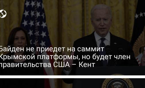 Байден не приедет на саммит Крымской платформы, но будет член правительства США – Кент