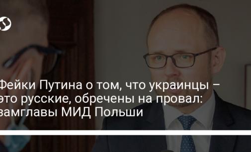 Фейки Путина о том, что украинцы – это русские, обречены на провал: замглавы МИД Польши