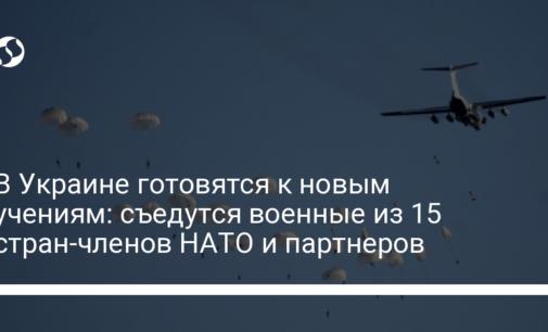 В Украине готовятся к новым учениям: съедутся военные из 15 стран-членов НАТО и партнеров