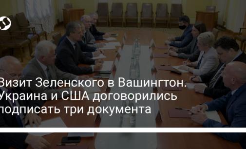 Визит Зеленского в Вашингтон. Украина и США договорились подписать три документа