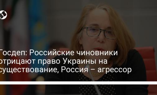 Госдеп: Российские чиновники отрицают право Украины на существование, Россия – агрессор