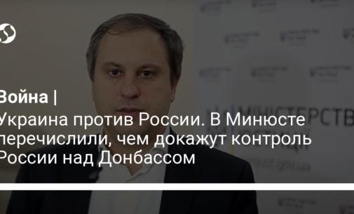 Украина против России. В Минюсте перечислили, чем докажут контроль России над Донбассом