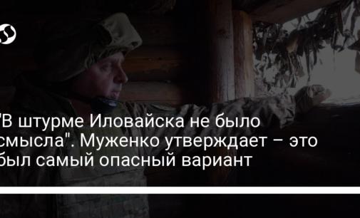 """""""В штурме Иловайска не было смысла"""". Муженко утверждает – это был самый опасный вариант"""