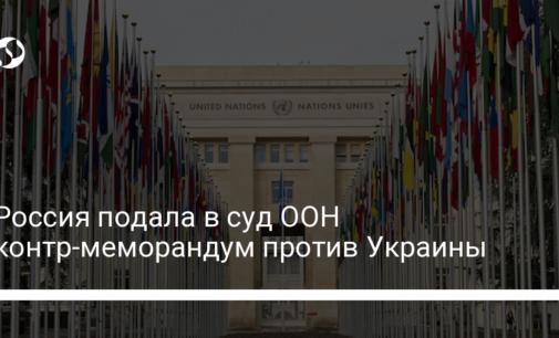 Россия подала в суд ООН контр-меморандум против Украины