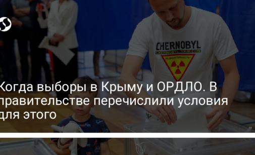 Когда выборы в Крыму и ОРДЛО. В правительстве перечислили условия для этого
