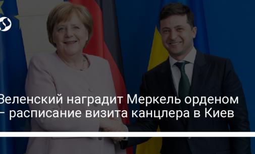 Зеленский наградит Меркель орденом – расписание визита канцлера в Киев