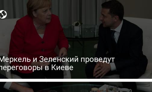 Меркель и Зеленский проведут переговоры в Киеве