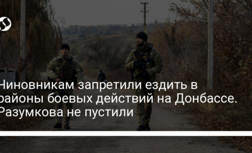 Чиновникам запретили ездить в районы боевых действий на Донбассе. Разумкова не пустили