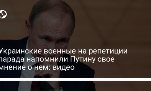Украинские военные на репетиции парада напомнили Путину свое мнение о нем: видео