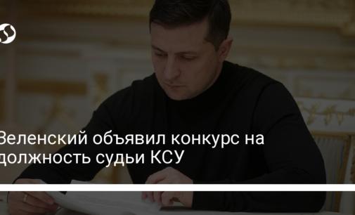 Зеленский объявил конкурс на должность судьи КСУ
