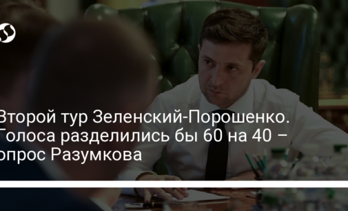Второй тур Зеленский-Порошенко. Голоса разделились бы 60 на 40 – опрос Разумкова