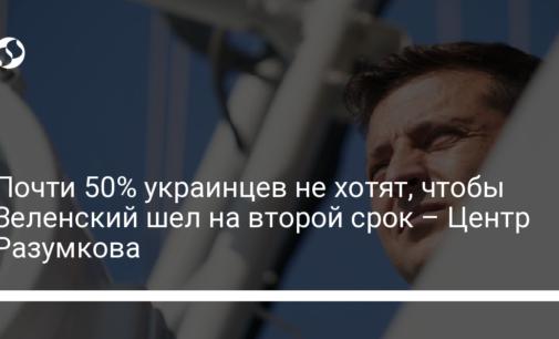 Почти 50% украинцев не хотят, чтобы Зеленский шел на второй срок – Центр Разумкова