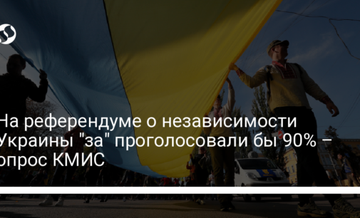 """На референдуме о независимости Украины """"за"""" проголосовали бы 90% – опрос КМИС"""