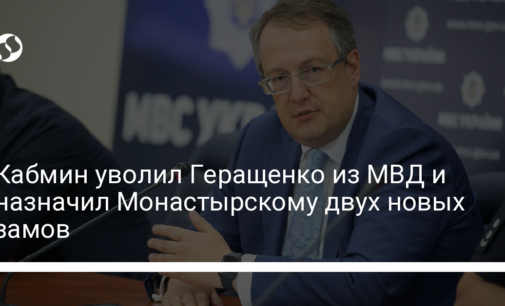 Кабмин уволил Геращенко из МВД и назначил Монастырскому двух новых замов