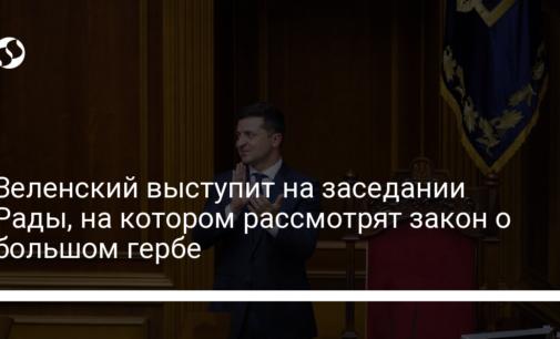 Зеленский выступит на заседании Рады, на котором рассмотрят закон о большом гербе