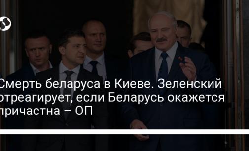 Смерть беларуса в Киеве. Зеленский отреагирует, если Беларусь окажется причастна – ОП