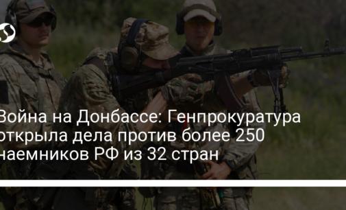 Война на Донбассе: Генпрокуратура открыла дела против более 250 наемников РФ из 32 стран