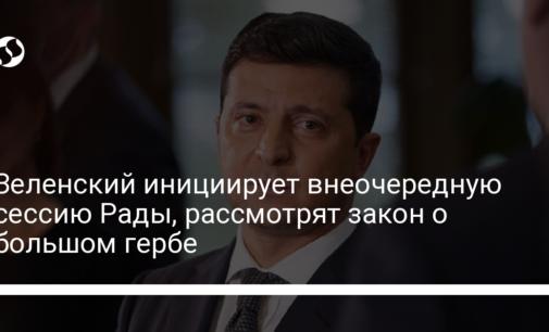 Зеленский инициирует внеочередную сессию Рады, рассмотрят закон о большом гербе