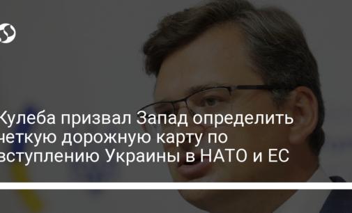 Кулеба призвал Запад определить четкую дорожную карту по вступлению Украины в НАТО и ЕС